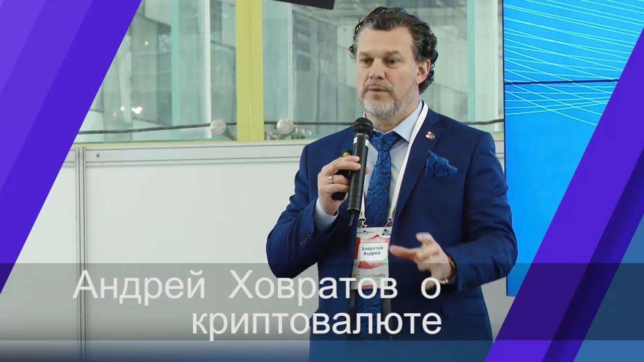 А. Ховратов про внедрение криптовалюты в SkyWay