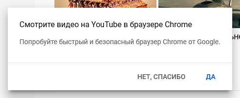 реклама браузера Chrome