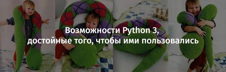 Возможности Python 3, достойные того, чтобы ими пользовались