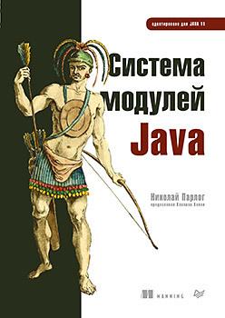 Книга Система модулей Java