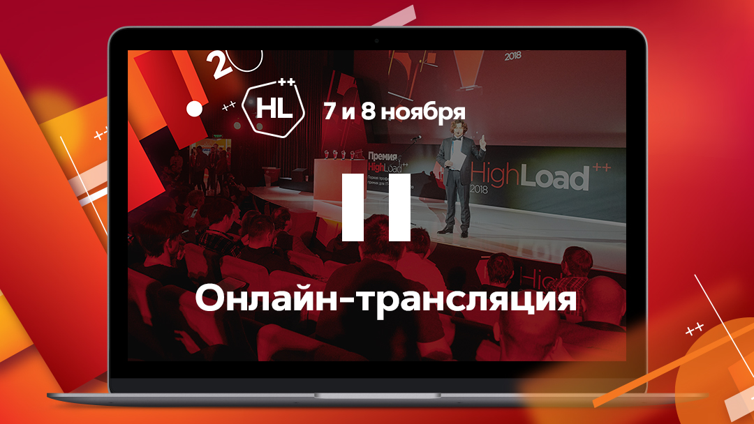 Открытая трансляция Главного зала HighLoad++ 2019