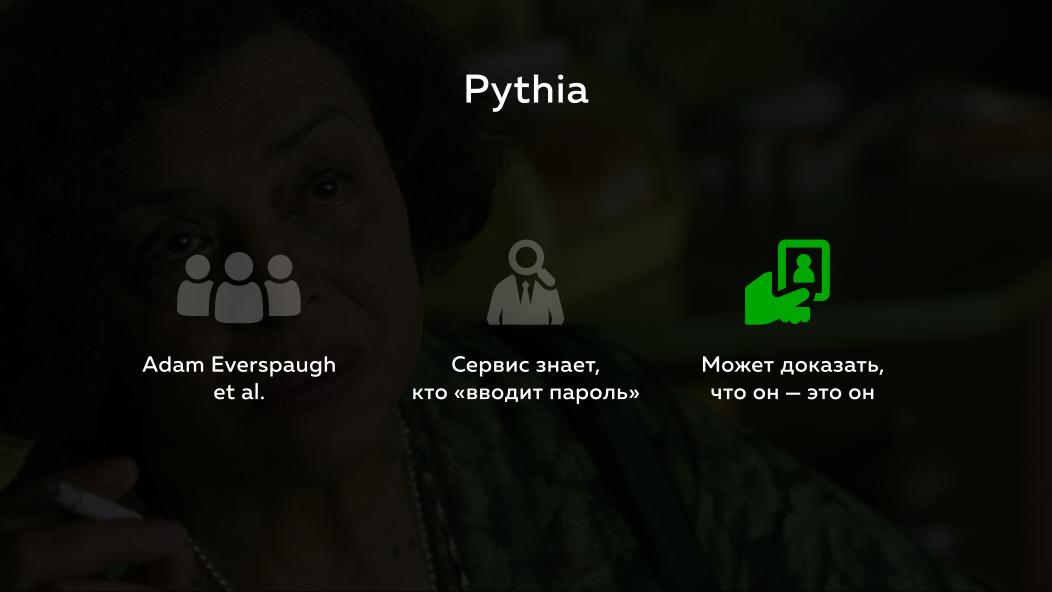Slide 29.2.  Pythia