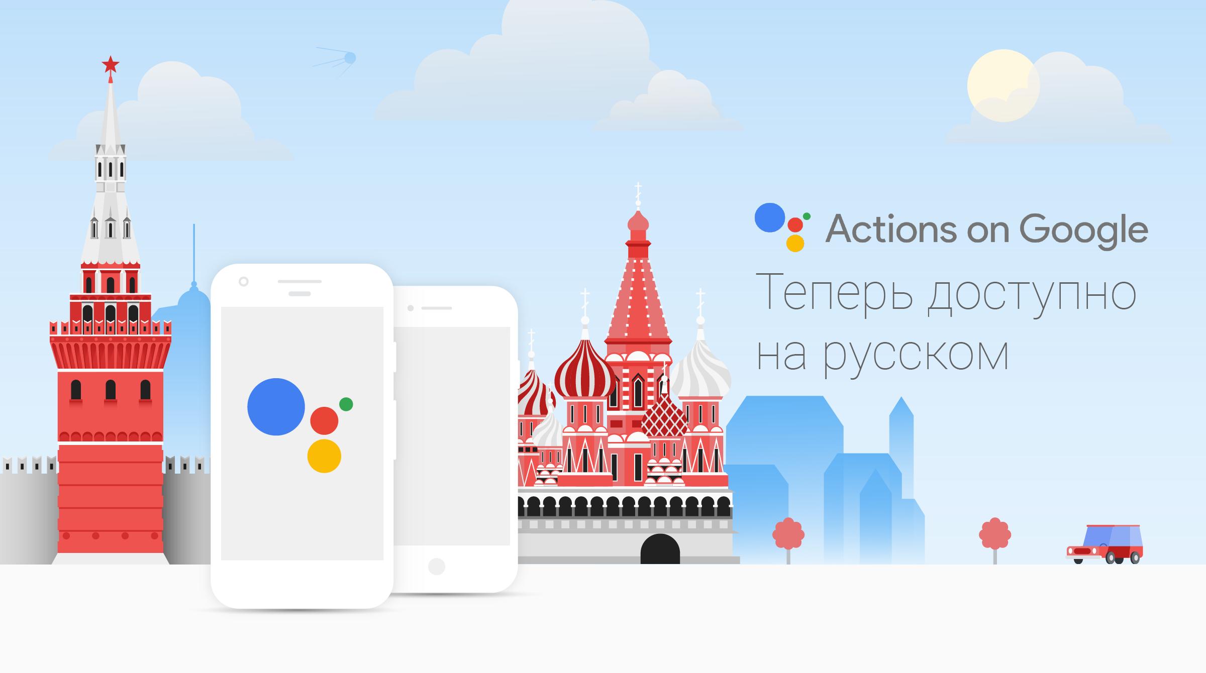 Actions on Google: начните разрабатывать приложения для Google Ассистента, который скоро запустится в России