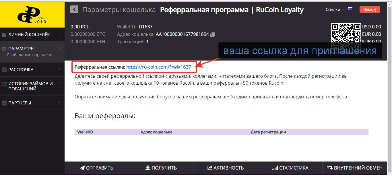 Как получить 50 токенов Rucoin для новых пользователей?