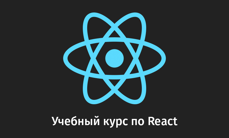 Учебный курс по React, часть 6: о некоторых особенностях курса, JSX и JavaScript