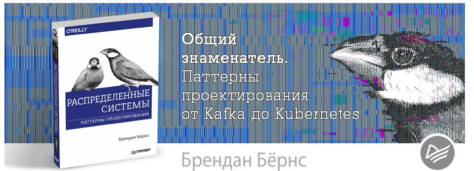 [Перевод] Распределенные системы. Паттерны проектирования. Обзор книги