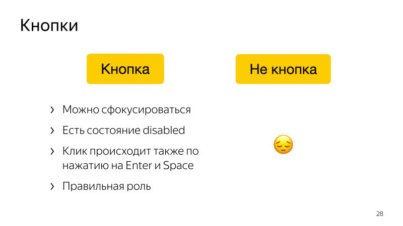 Availability of interfaces. Lecture of Yandex