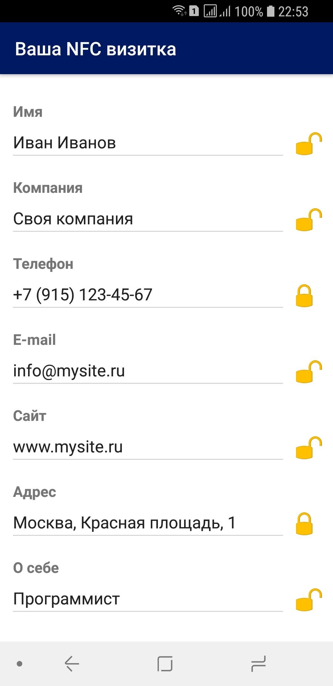Приложение Визитка NFC