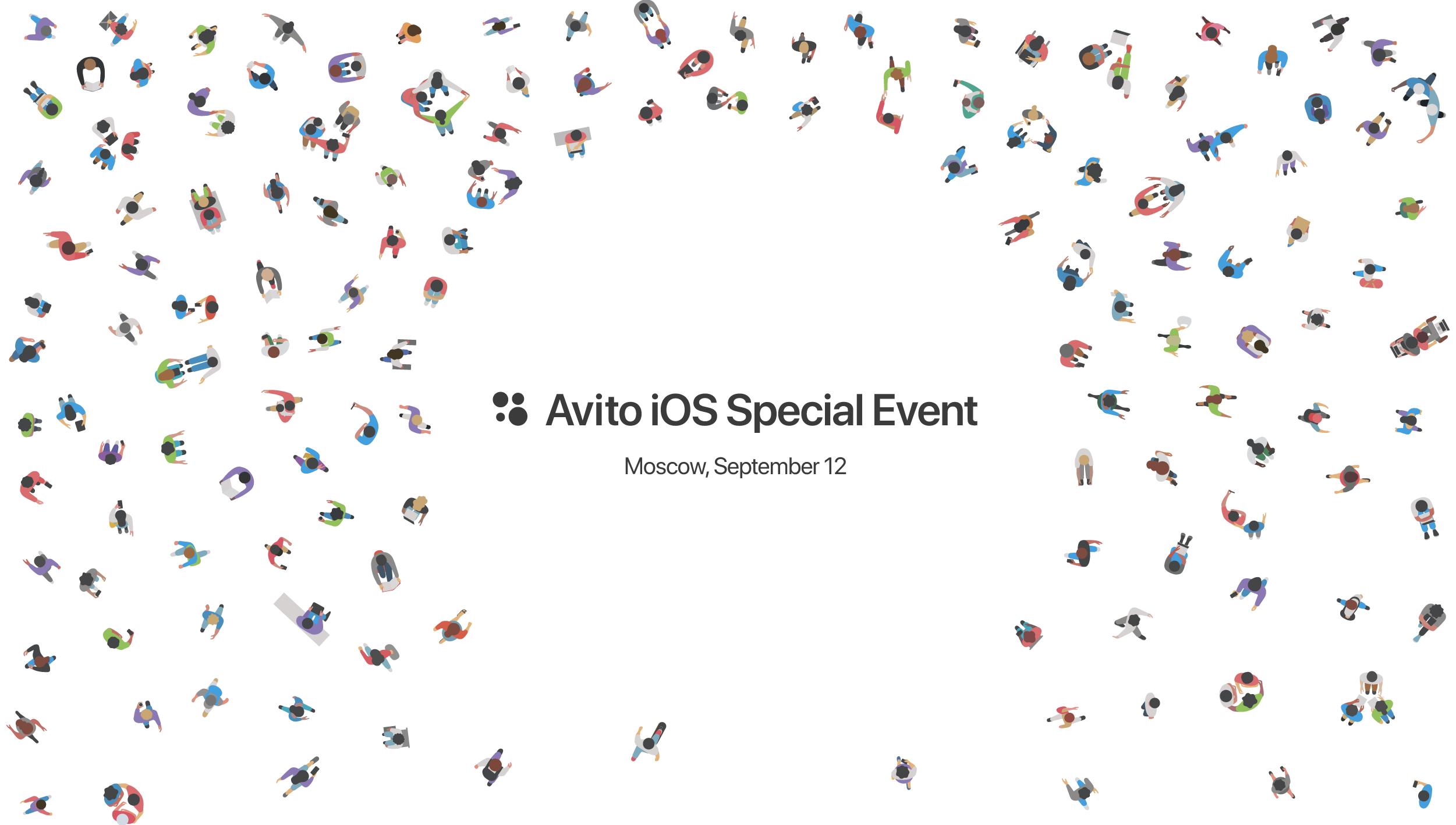 Avito Special iOS Event