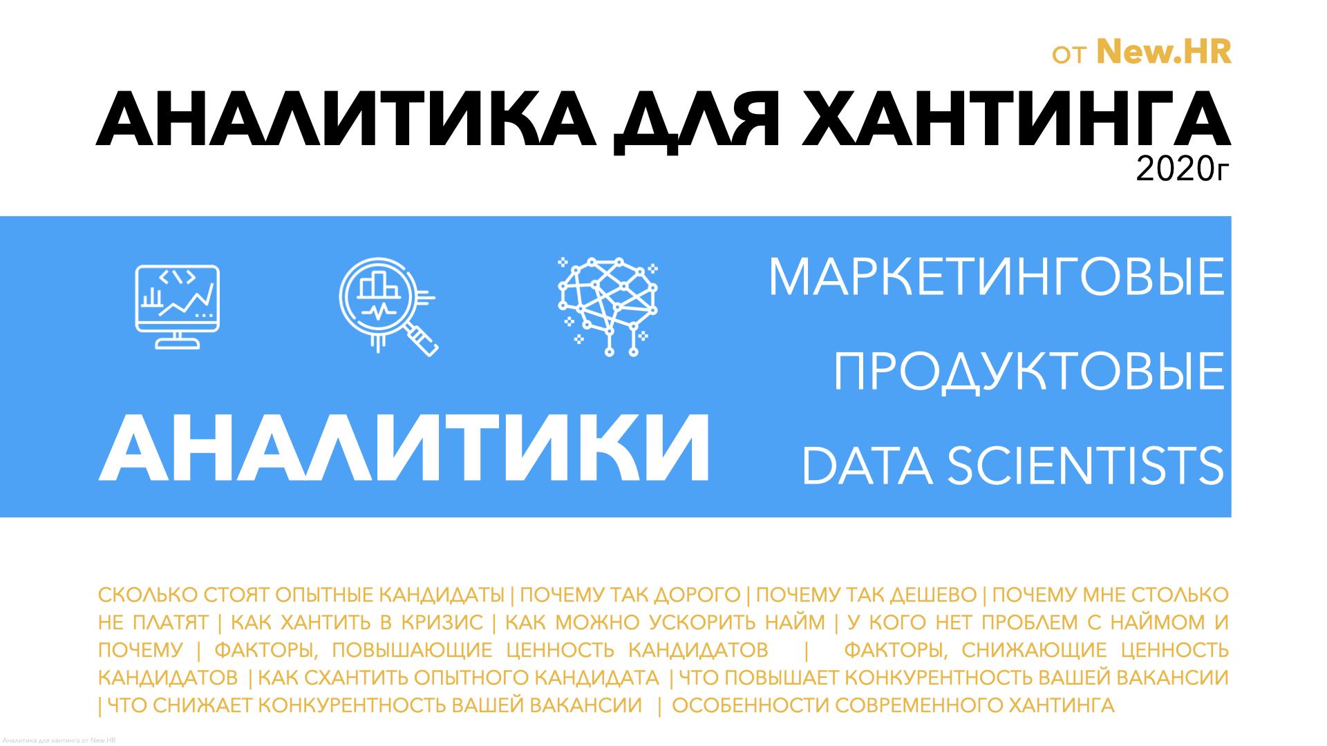 Аналитика для хантинга аналитиков продуктовых, data scientists, маркетинговых