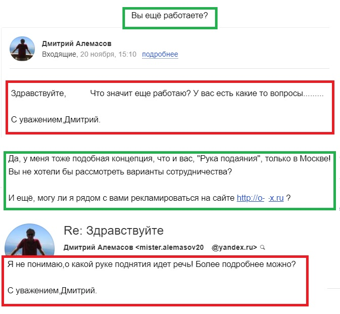 "Secrets of the Monster ""O-L-X"": how to clean the bot traffic of Vkontakte. Part 1"