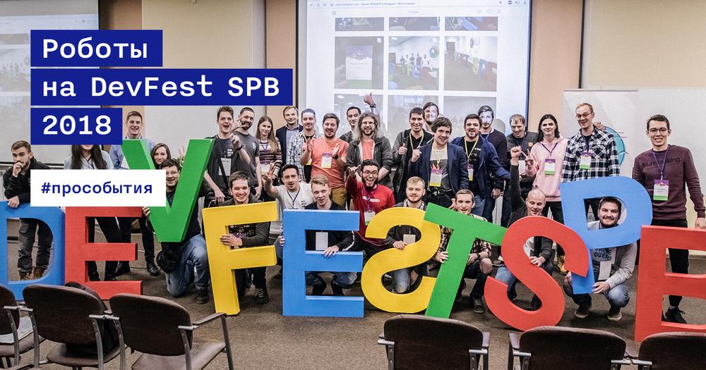 Доклады с DevFest SPB 2018