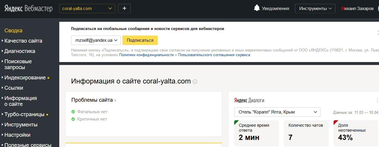 Сайт отеля в Яндекс Вебмастер