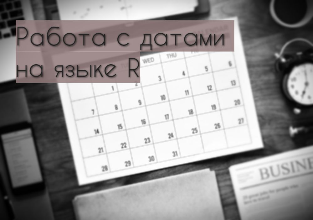 Работа с датами на языке R