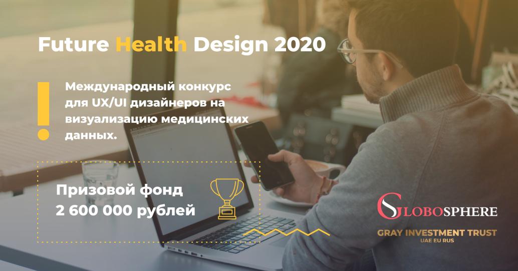 Как мы пересмотрели стандартный подход к тендерам и получили 300 дизайн-проектов интерфейса medtech-сервиса по 3000 руб