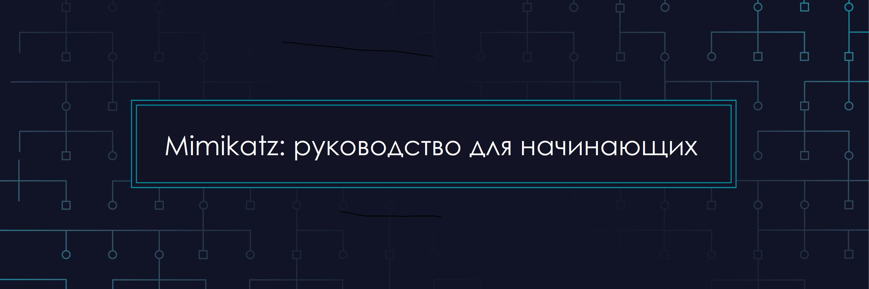 Перевод Что такое Mimikatz руководство для начинающих