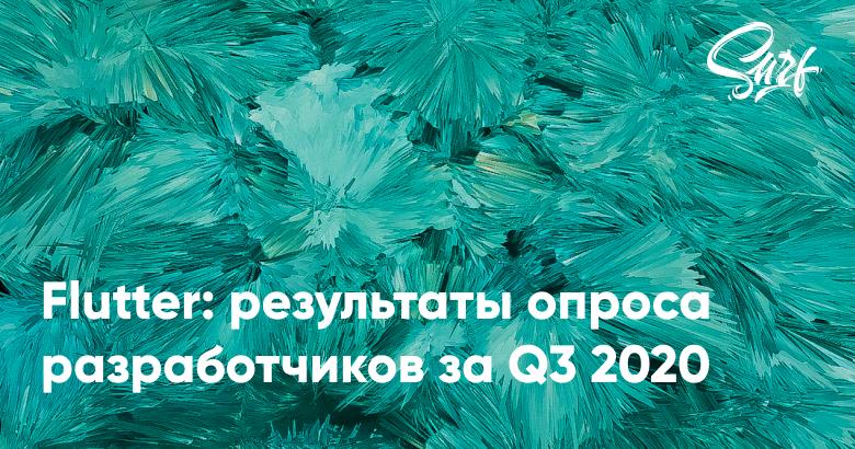 Перевод Flutter результаты опроса разработчиков за Q3 2020