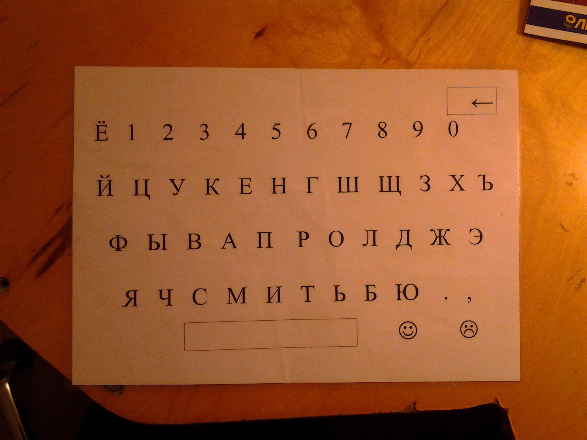 бумажная клавиатура в ламинировании