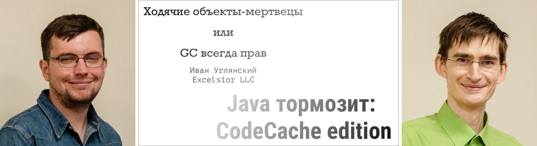 Иван Углянский и Владимир Ситников на jug.msk.ru