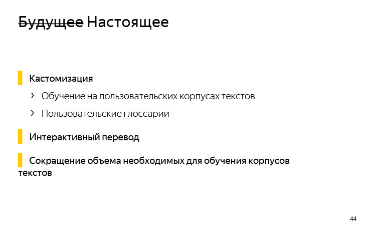 History and experience of using machine translation. Yandex lecture