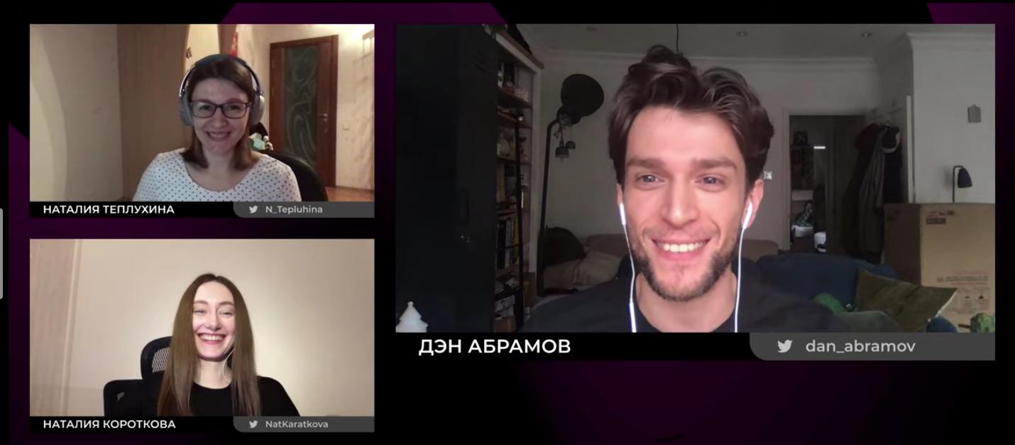 Интервью с Дэном Абрамовым React 17, Suspense, Redux, холивары