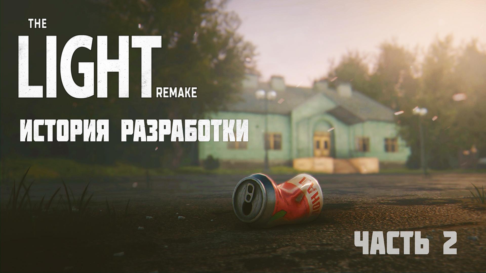 История разработки The Light Remake. Часть 2