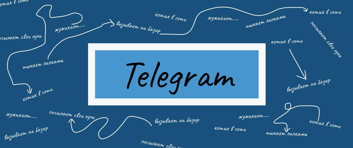 Общаемся на своей волне в Telegram, или Как сделать кастомный язык для мессенджера