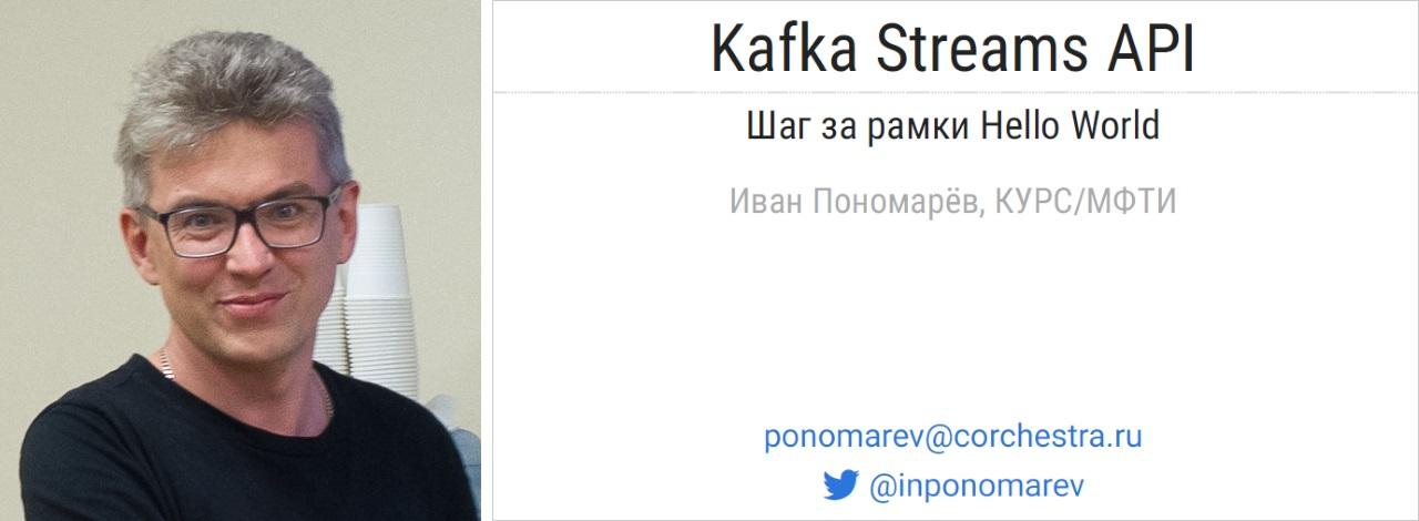 Иван Пономарёв про Kafka Streams API на встрече jug.msk.ru