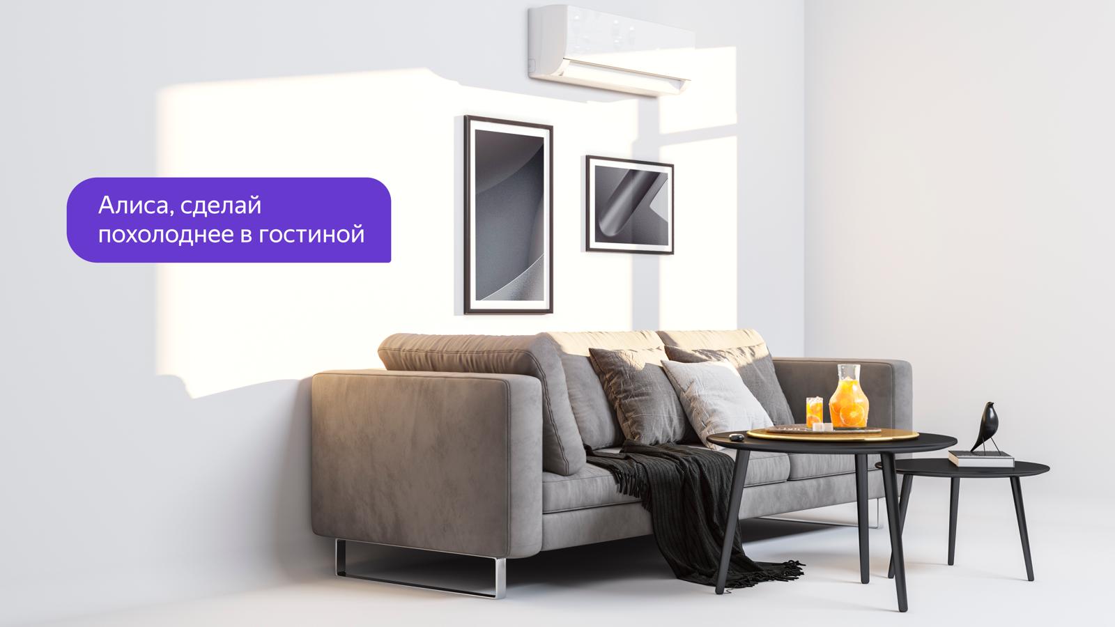 Яндекс открывает платформу умного дома с Алисой для всех разработчиков