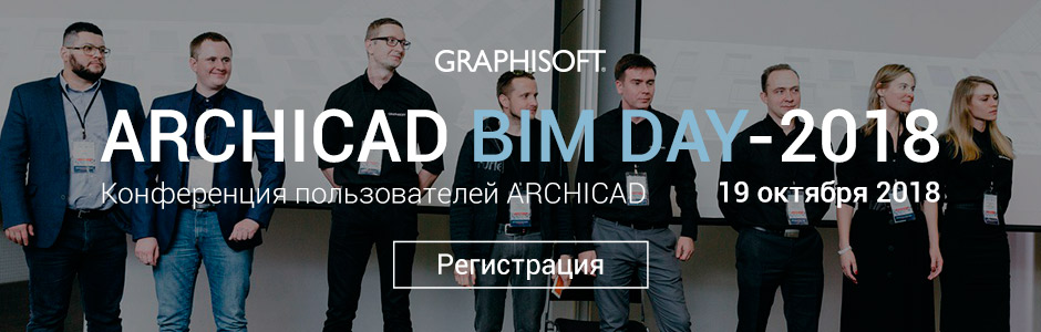 """Conference of users of """"ARCHICAD BIM DAY-2018"""""""