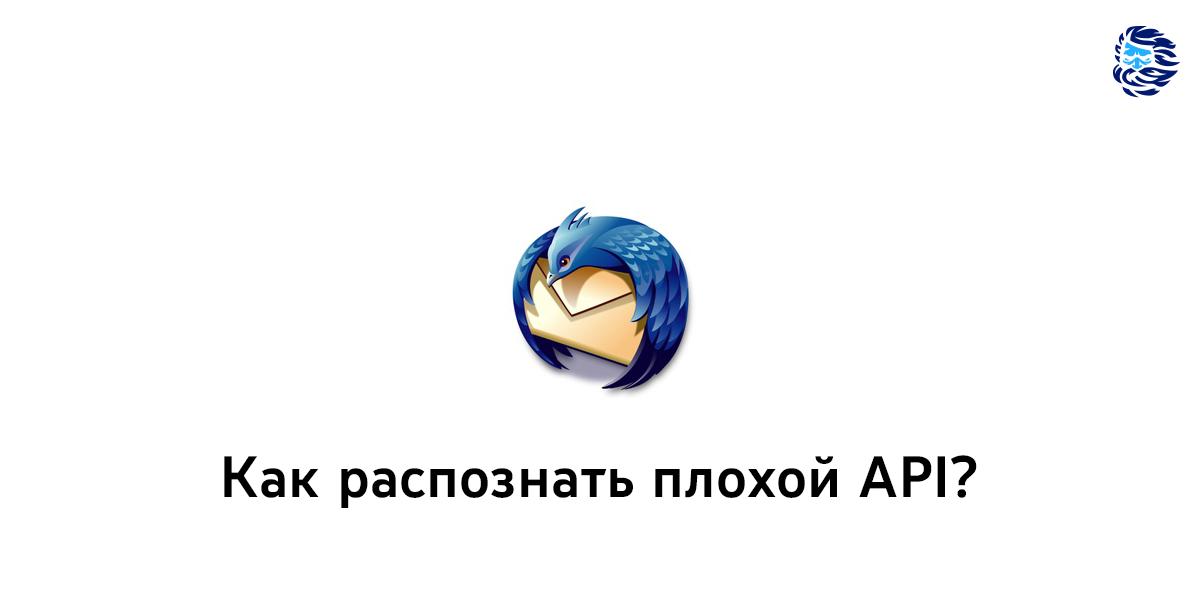 Перевод Thunderbird, RNP и важность хорошего API