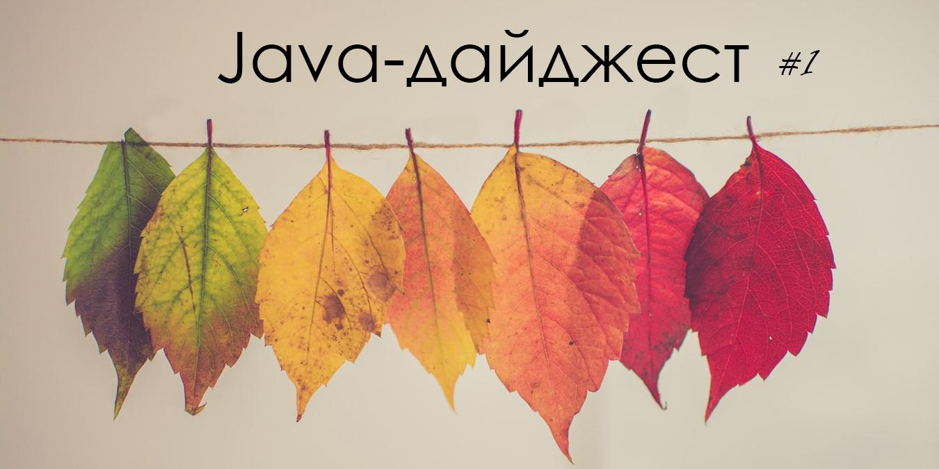 Java-дайджест за 7 сентября