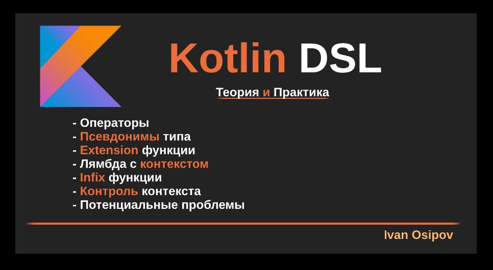 Kotlin DSL: Теория и Практика
