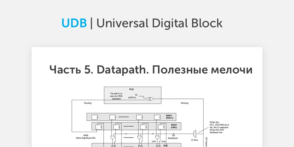 ebcc583e3 UDB. What is it  Part 5. Datapath. Useful stuff