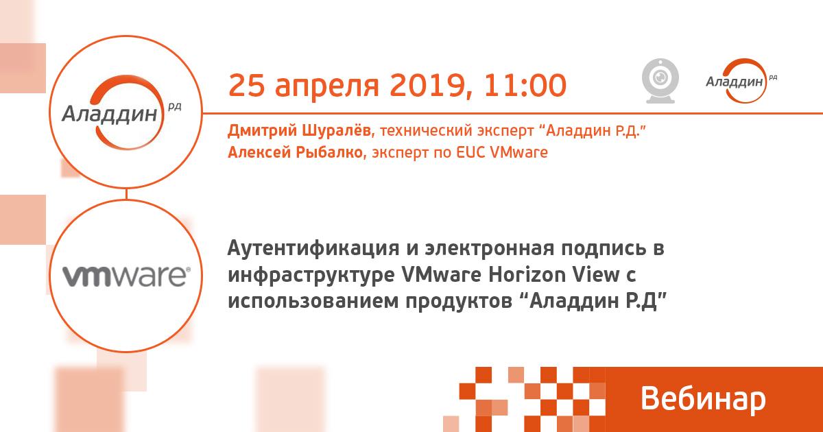 Вебинар — Двухфакторная аутентификация и ЭП в инфраструктуре VMware Horizon View с использованием продуктов Аладдин Р.Д