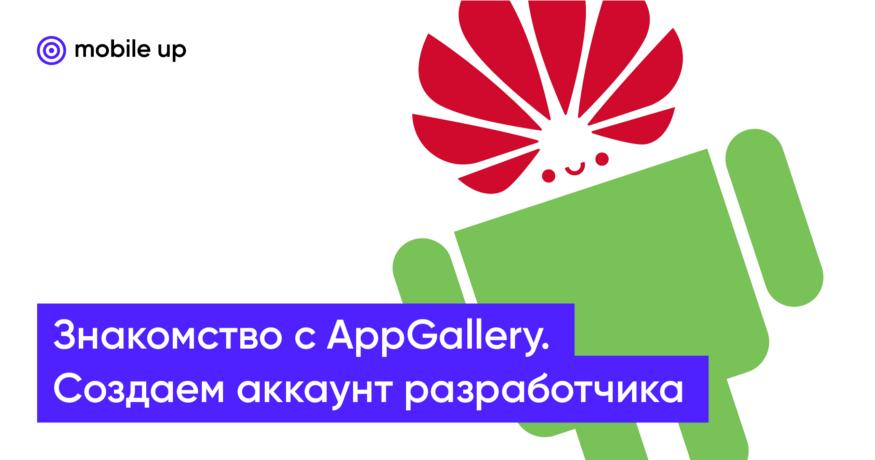 Знакомство с App Gallery. Создаем аккаунт разработчика