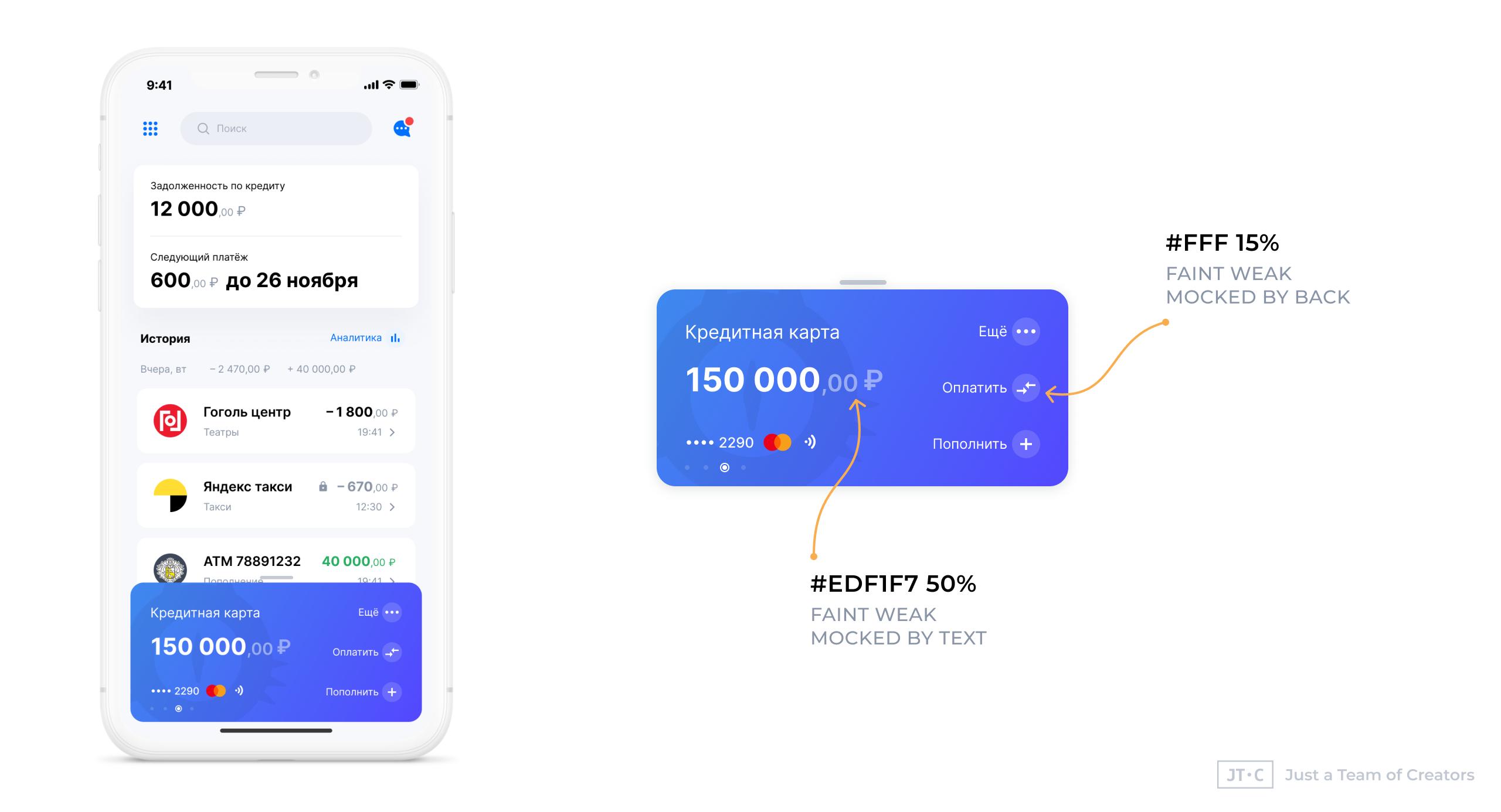 Дизайн мобильного банковского приложения