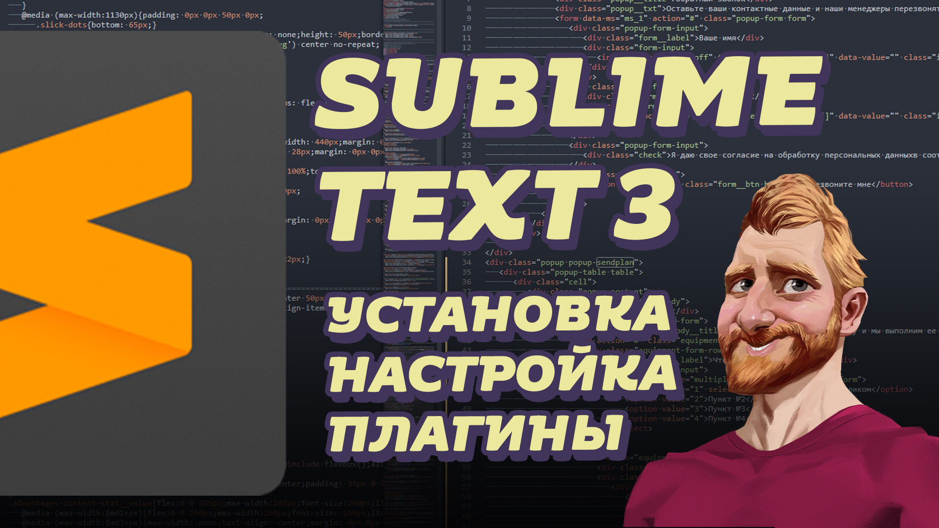 Sublime Text 3 для верстки сайтов. Настройка внешнего вида и установка плагинов. Руководство для начинающих