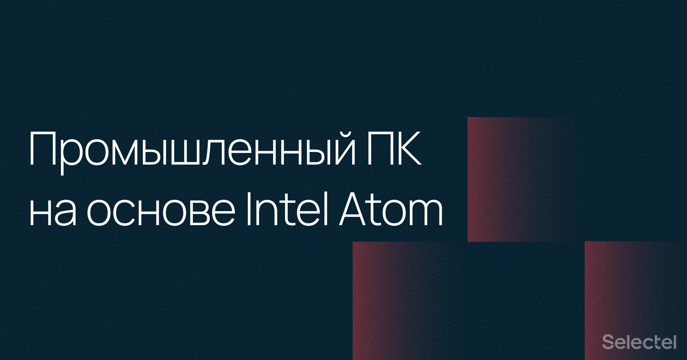 Компания Axiomtek выпустила промышленный ПК на основе Intel Atom с пассивным охлаждением