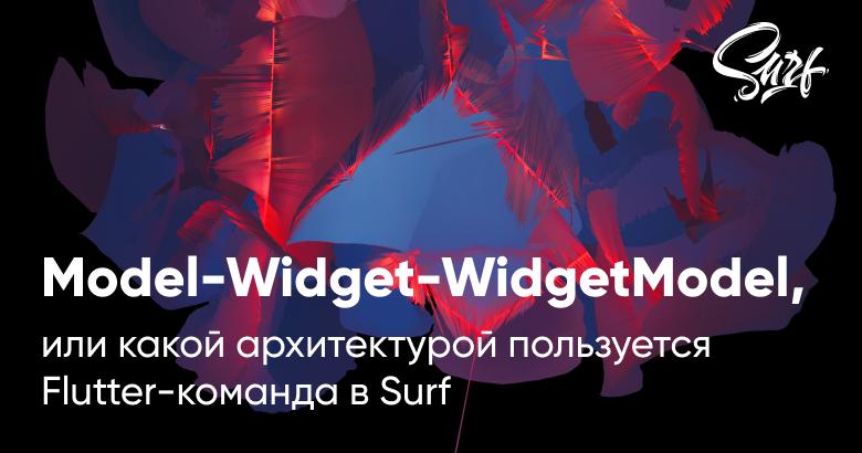 Model-Widget-WidgetModel, или какой архитектурой пользуется Flutter-команда в Surf