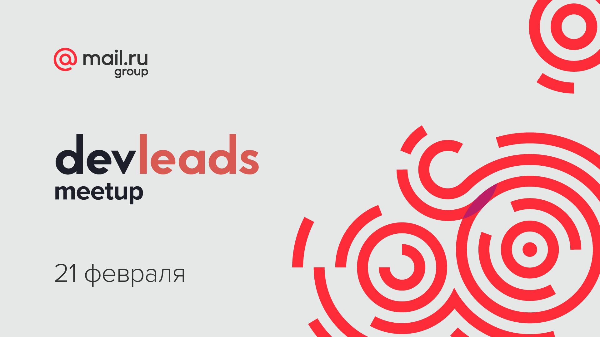 Приглашаем на Devleads Meetup 21 февраля
