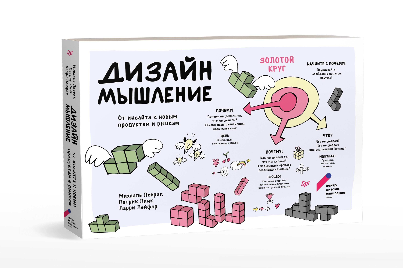 Книга «Дизайн-мышление. От инсайта к новым продуктам и рынкам»