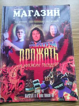 Обложка журнала Games Magazine #6`1996