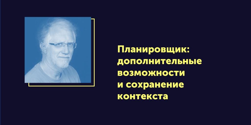 Вся правда об ОСРВ. Статья #10. Планировщик: дополнительные возможности и сохранение контекста
