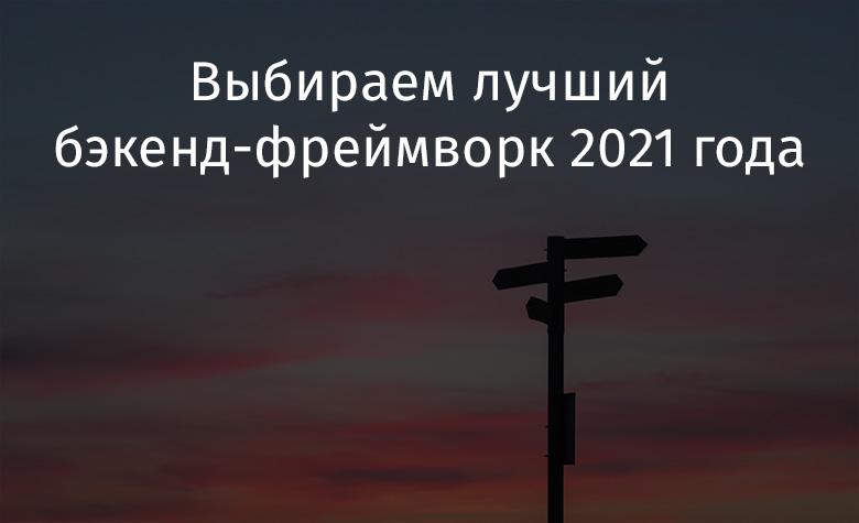 Перевод Выбираем лучший бэкенд-фреймворк 2021 года