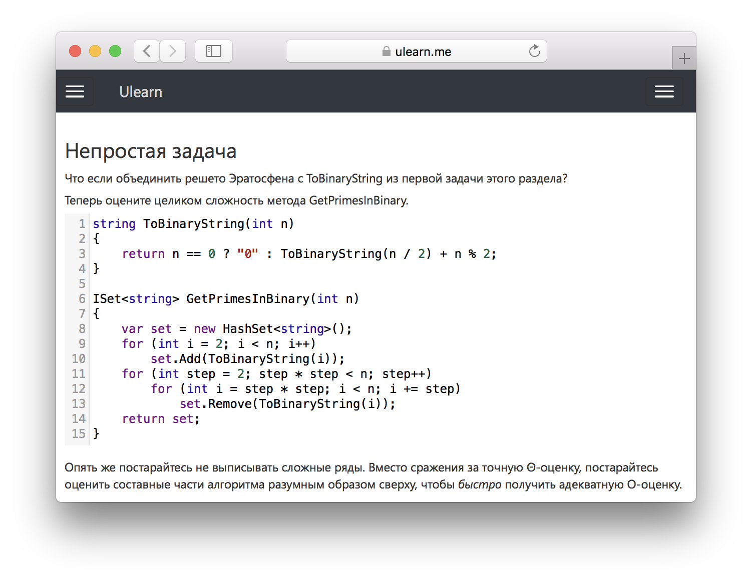 Экспресс-оценка сложности алгоритма (+разбор задачи c Joker 2017 и DotNext 2017 Moscow)
