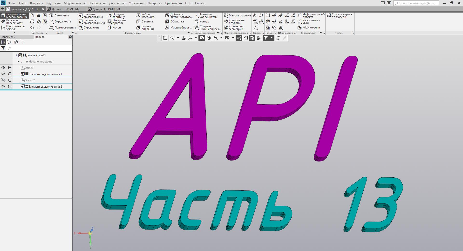 Работа с API КОМПАС-3D → Урок 13 → Параграфы