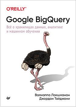 Книга Google BigQuery. Всё о хранилищах данных, аналитике и машинном обучении