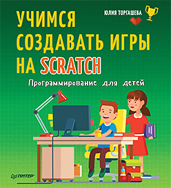 "The book ""Programming for children. Learning to create games on Scratch »"