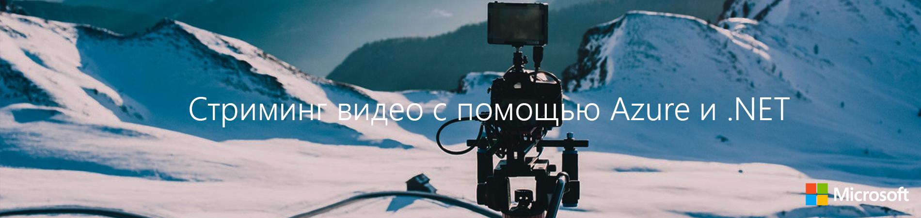 Стриминг видео с помощью Azure и .NET